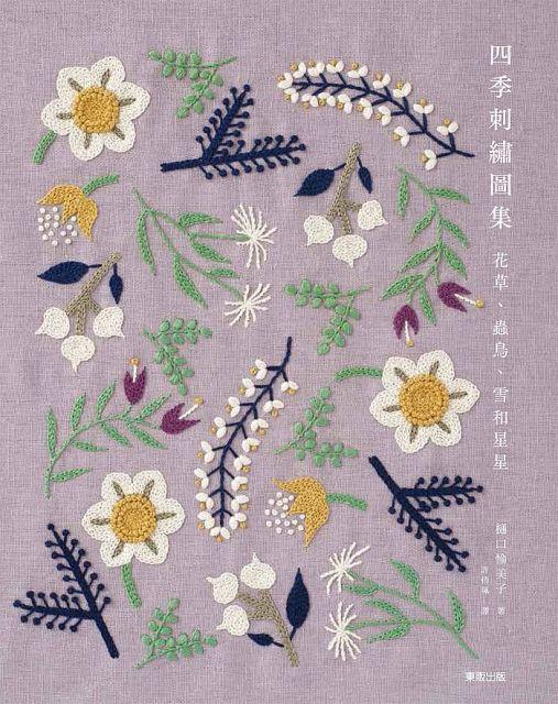 花草、蟲鳥、雪和星星:四季刺繡圖集