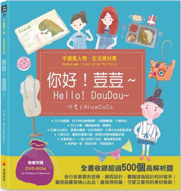 手繪風人物、生活素材集:你好!荳荳(隨書附贈DVD-ROM for Mac&Windows)