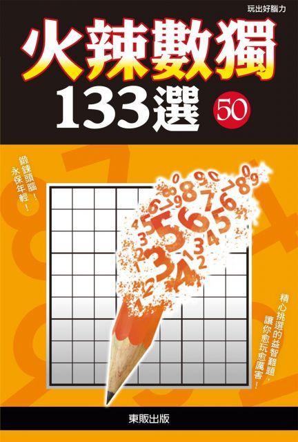 火辣數獨133選50