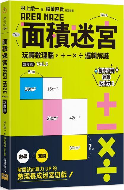 面積迷宮Vol.5速度篇:玩轉數理腦,+-x÷邏輯解謎