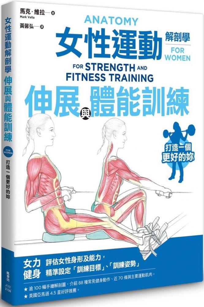 女性運動解剖學:伸展與體能訓練