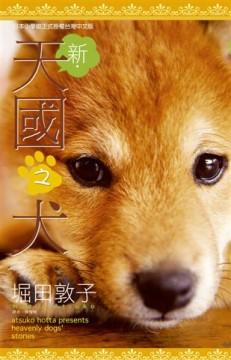 新‧天國之犬(全)