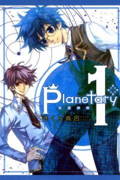 Planetary*惑星學園                 1