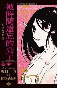 被時間遺忘的公主:時緒緣起譚(01)