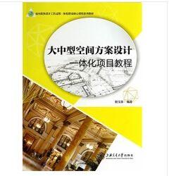 大中型空間方案設計一體化項目教程(簡體書)