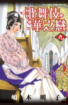 歌舞伎華之戀(09)