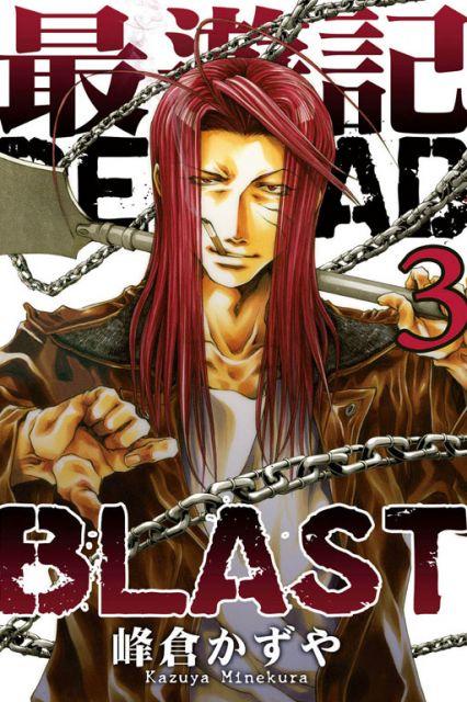 最遊記RELOAD BLAST(3)特裝版(拆封不退)