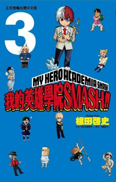 我的英雄學院 SMASH!!(3)拆封不退