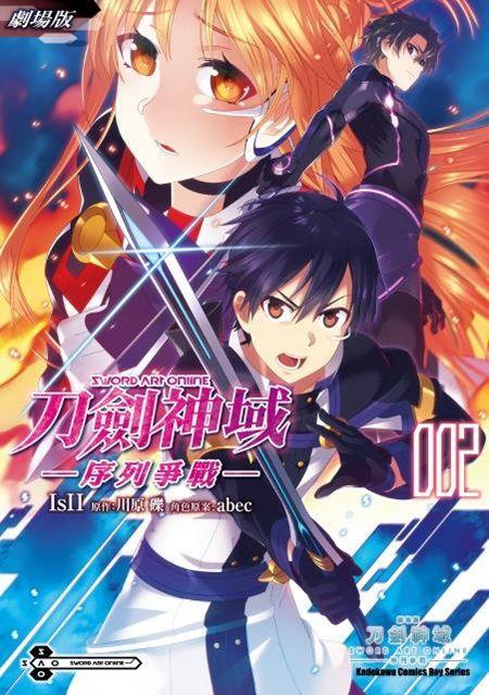 劇場版 Sword Art Online刀劍神域~序列爭戰~(2)拆封不可退
