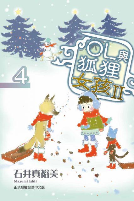 OL與狐狸女孩Ⅱ(4)拆封不退