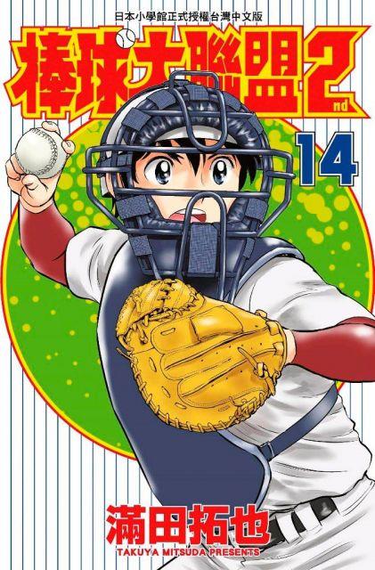 棒球大聯盟2nd(14)拆封不退