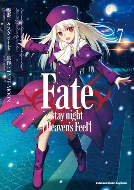 Fate/stay night(Heavens Feel)(7)拆封不可退
