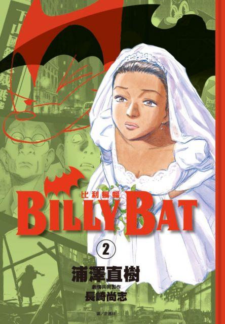 BILLY BAT比利蝙蝠(02)拆封不退