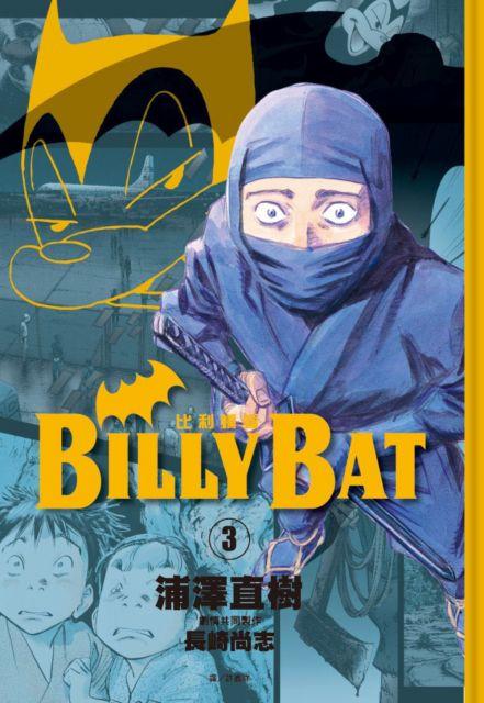 BILLY BAT比利蝙蝠(03)拆封不退