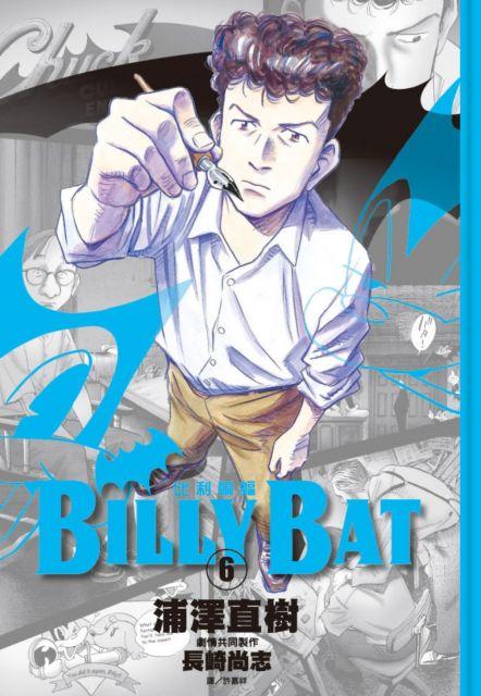 BILLY BAT比利蝙蝠(06)拆封不退