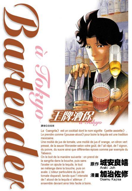 王牌酒保a Tokyo(07)拆封不退