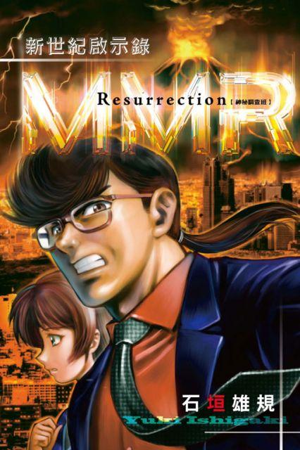 MMR神秘調查班:新世紀啟示錄(全)拆封不退