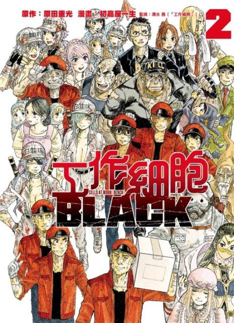 工作細胞BLACK(2)拆封不退