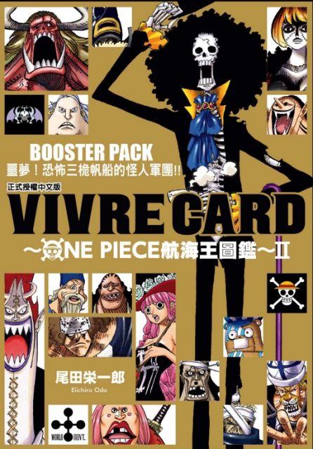 VIVRE CARD~ONE PIECE航海王圖鑑~Ⅱ(8)拆封不退