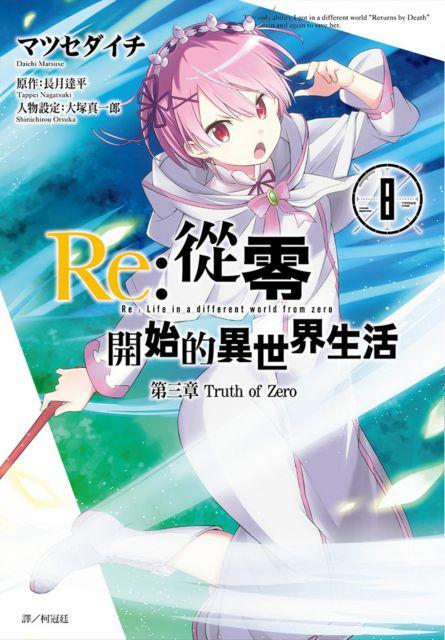 Re:從零開始的異世界生活(第三章)Truth of Zero(08)拆封不退
