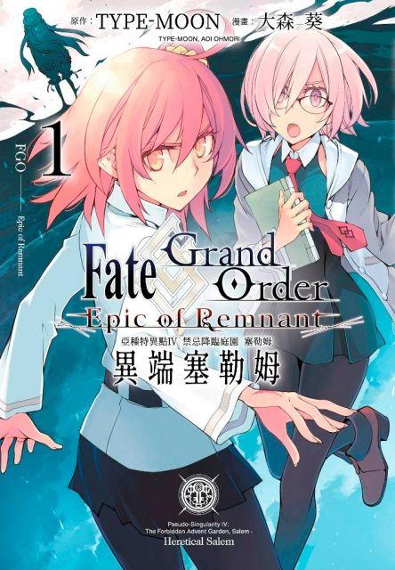 Fate Grand Order-Epic of Remnant:亞種特異點(IV)禁忌降臨庭園.塞勒姆.異端塞勒姆(01)拆封不退