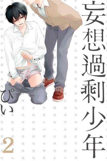妄想過剩少年(2)(限)拆封不退