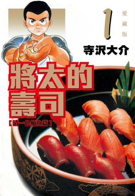 將太的壽司:愛藏版(1)拆封不退
