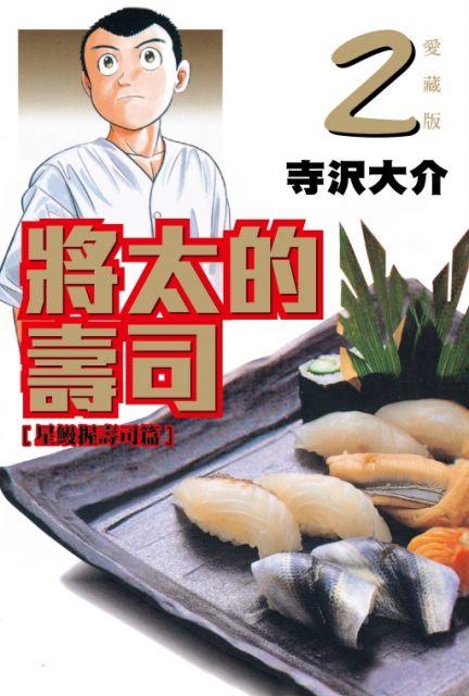 將太的壽司:愛藏版(2)拆封不退