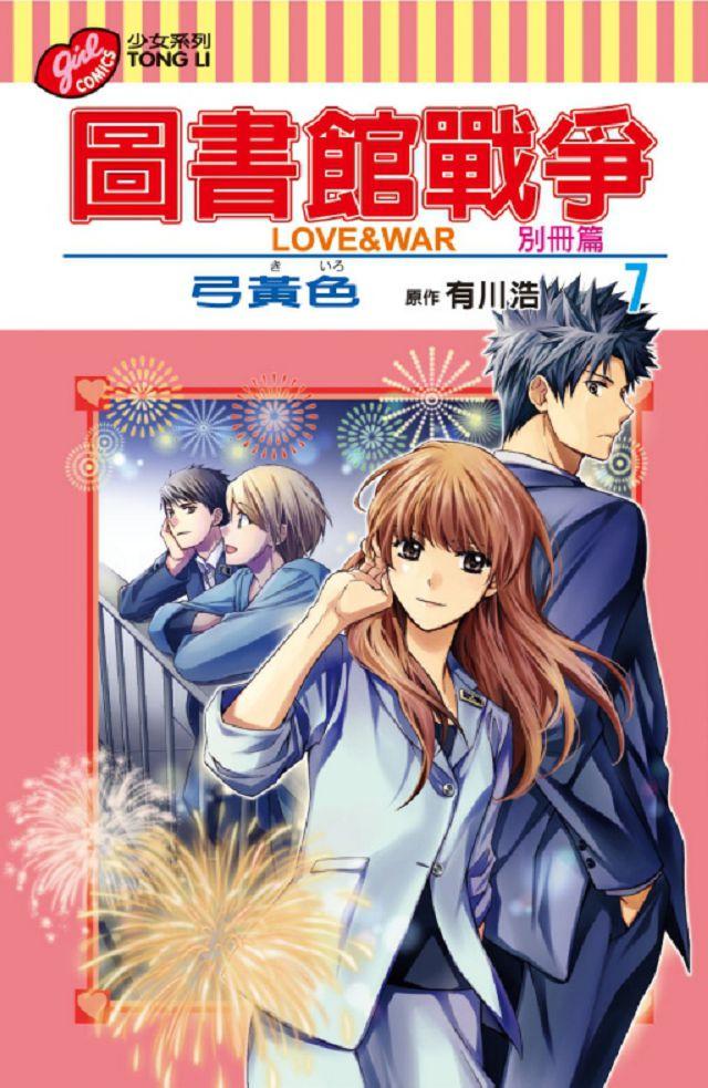 圖書館戰爭 LOVE&WAR:別冊篇(7)拆封不退