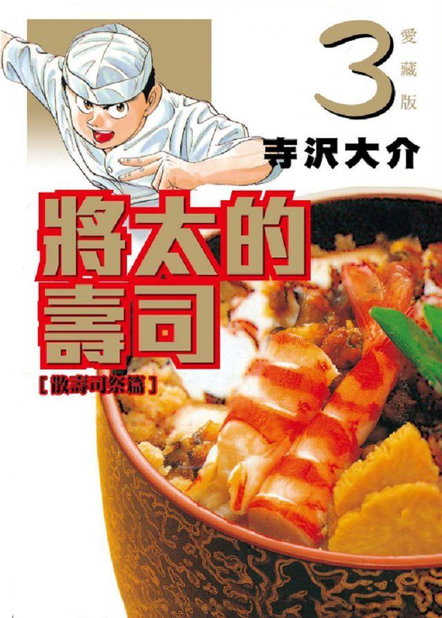 將太的壽司:愛藏版(3)拆封不退