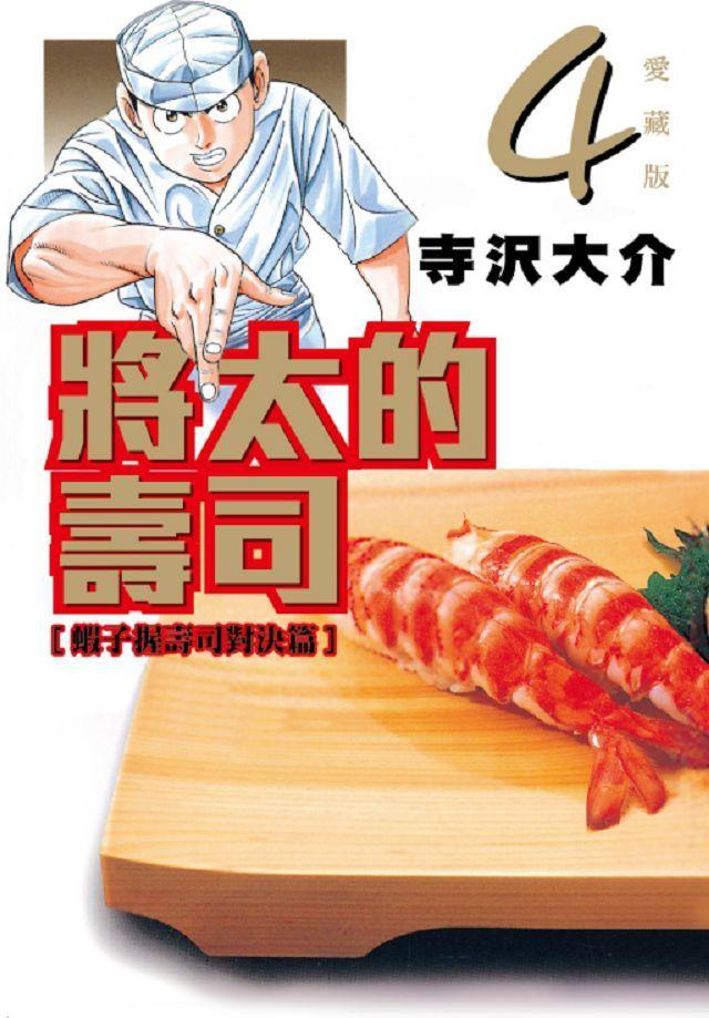 將太的壽司:愛藏版(4)拆封不退