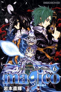 magico魔法儀式                      6