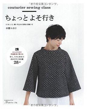中野YUKARI美麗高雅服飾裁縫作品集