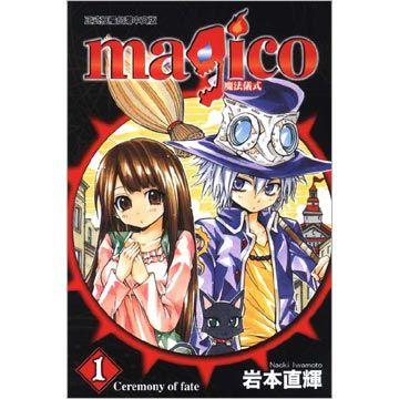 magico魔法儀式(1)