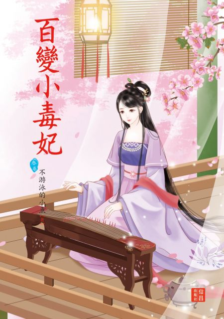 百變小毒妃(3)