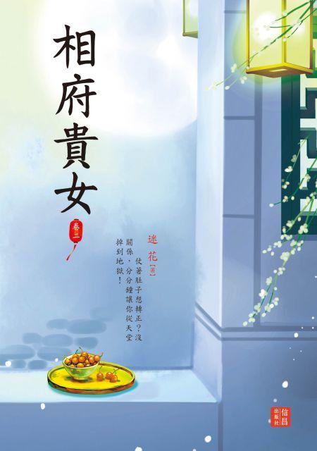相府貴女(2)