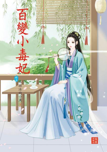 百變小毒妃(4)