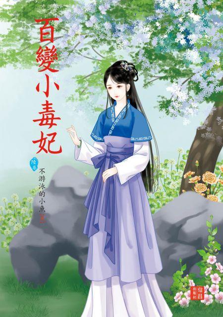 百變小毒妃(6)
