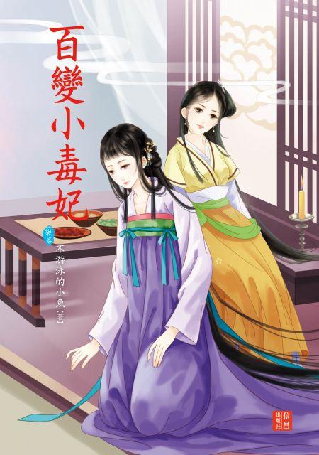 百變小毒妃(7)