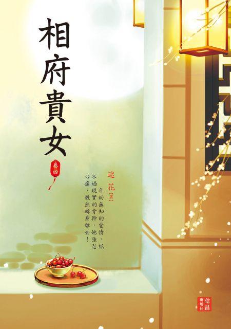 相府貴女(4)
