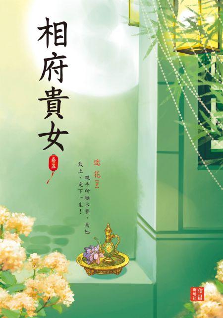 相府貴女(5)