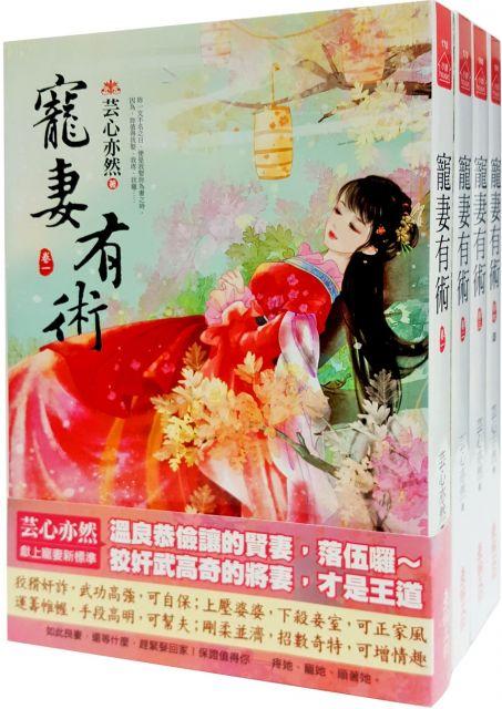 寵妻有術(套書)1~4卷(完)