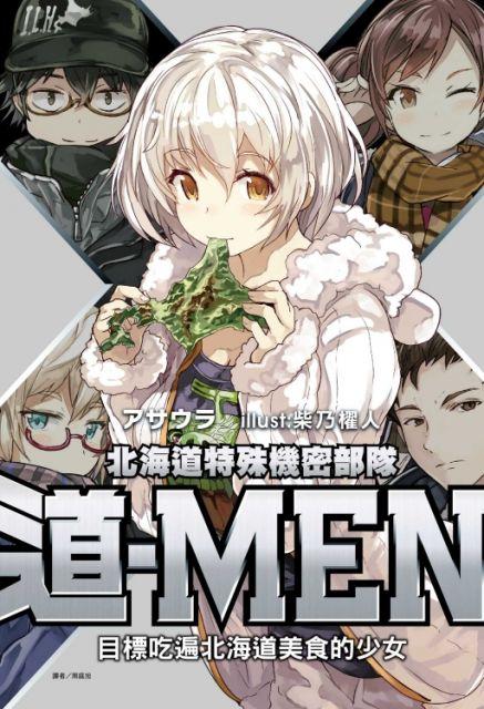 (輕小說)北海道特殊機密部隊『道-MEN』:目標吃遍北海道美食的少女(全)拆封不退