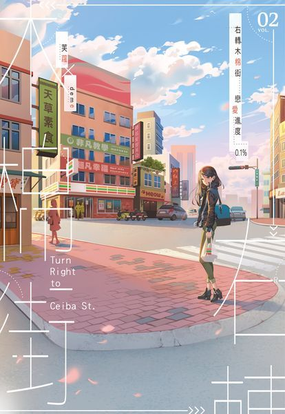 (輕小說)右轉木棉街:戀愛進度0.1%(02)拆封不可退