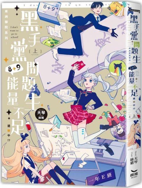(輕小說)東洲學院系列:黑手黨問題生8+9能量不足,退學中!?(上)拆封不退