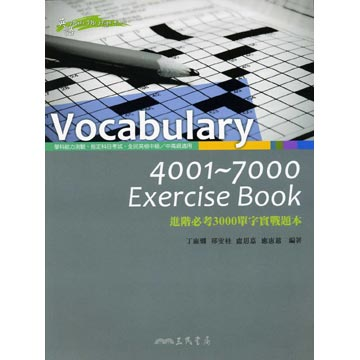 VOCABULARY 4001~7000 EXERCISE BOOK 進階必考3000單字實戰題本