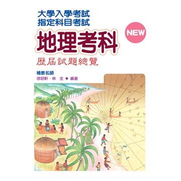 指定科目考試:地理考科歷屆試題總覽(99年版)