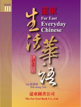 遠東生活華語(三)修訂版:課本 Far East Everyday Chinese Book III