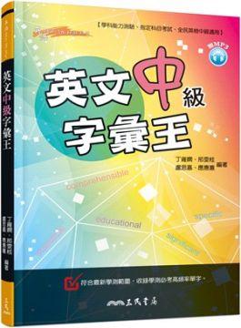 英文中級字彙王(附朗讀光碟MP3)