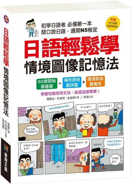 日語輕鬆學:情境圖像記憶法(附MP3 CD、日語學習帖)